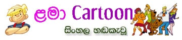 Sinhala Cartoons