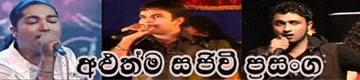 Sri Lankan Live Shows