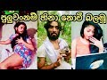 new-funny-tiktok-video-collection-sri-lanka-26-10-2018