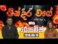 gindara-wage-romesh-sugathapala-19-09-2018