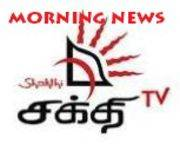 Shakthi Morning News 21-08-2018