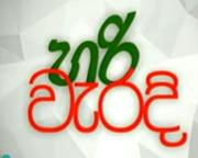 nugasewana-hari-weradi-21-03-2017