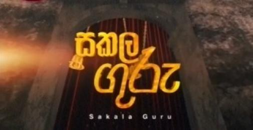 Sakala Guru (21) / 29-10-2019