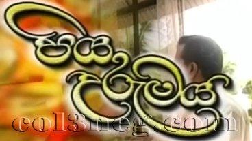 piya-urumaya-11-12-2019