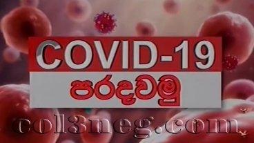 COVID-19 Paradawamu 30-03-2020
