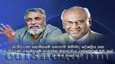 A Separate Discussion with Mahinda and Hoole