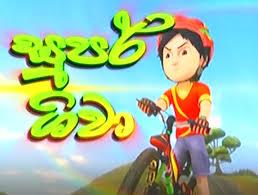 Super Shiva 2 Sinhala Cartoon (06) / 09-10-2017