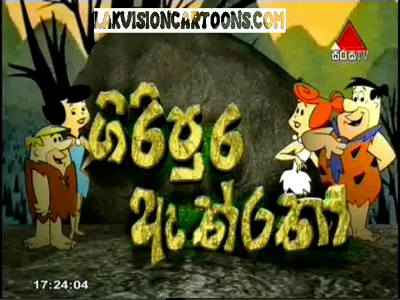 Giripura aththo Sinhala Cartoon 21-04-2014