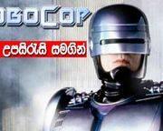 Robocop Sinhala Cartoon (20) / 30-01-2018