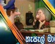 Thapal Mama Sinhala Cartoon (06) / 31-03-2017