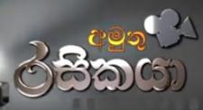 Amuthu Rasikaya  (04) / 15-02-2019
