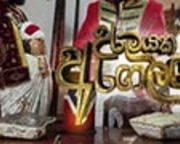 Urumayaka Aragalaya (125) / 22-08-2018