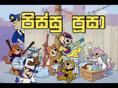 Pissu Pusa Sinhala Cartoon 09-09-2012