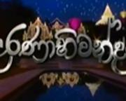 deranabhiwandana-27-06-2018