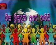 Maha Muhudath Ape Thamai  (02) / 02-11-2017