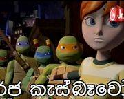 Raja Kasbawo Sinhala Cartoon (02) / 18-10-2016