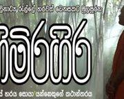 thimiragira-episode-(52)-28-01-2014