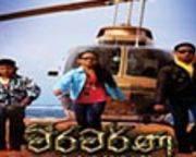 weerawarna-sinhala-full-movie-29-12-2016