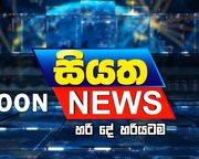 Siyatha TV Noon News 19-08-2018