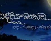 SandaDiya Mankada (14) / 23-10-2016
