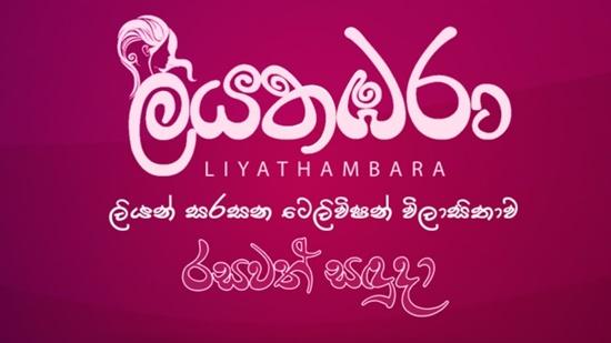 Liyathambara 16-04-2019