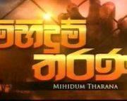 Mihidum Tharana  (20) / 12-12-2016