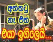 Ath Thatu Ne Eth Eya Igile (21) / 02-05-2014