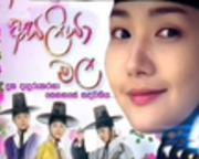 asaliya-mala-korian-last-episoad-(33)-01-06-2014