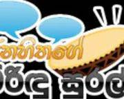 Neth FM Janahithage Virindu Sural 18-04-2016