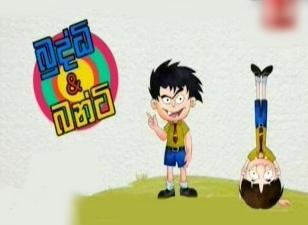 Bhuddi and Bunty Sinhala Cartoon (05) / 02-11-2018