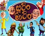 Suutin Maatin Sinhala Cartoon (549) / 28-06-2017