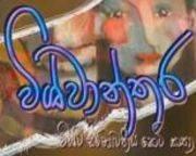 Vishwanthara Teledrama 28-10-2017