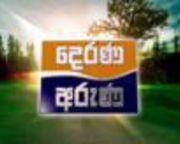 Derana Aruna 29-10-2019