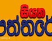 Siyatha Paththare 16-09-2019