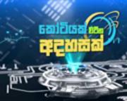 kotiyak-watina-adahasak-sirasa-tv-19-11-2016