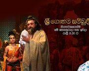 Sri Gauthama Sambuddha (17) / 27-10-2018