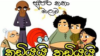 Kadiyai Thadiyai Sinhala Cartoon 11-09-2012