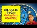 today-lagna-palaapala-02-06-2017