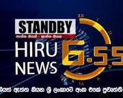 Hiru TV News 6.55 PM 01-06-2019