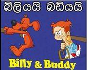 Billiyai Buddyai Sinhala Cartoon (03) / 05-10-2016