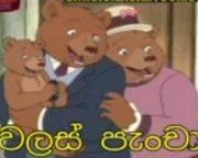 Walas Pancha Sinhala Cartoon (01) / 24-10-2017