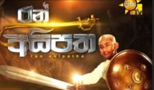 Ran Asipatha Teledrama (30) / 17-02-2019