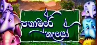 Panamure Neyo Sinhala Cartoon (54) / 10-10-2017