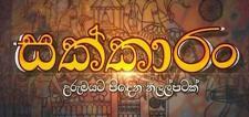 Sakkaran Sinhala Teledrama (19) / 07-02-2019
