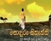 sonduru-sithaththi-(57)-07-10-2014-last-episode