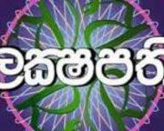 Sirasa Lakshapathi  09-03-2019