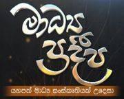 Madya Pradeepa 27-01-2018