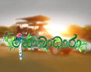 Sobadhara EP - 18  travel sri lanka 31-03-2017