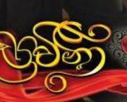 Praveena 2 Sinhala Teledrama (132) / 16-04-2019