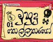 Muhudu Kollakarayo Sinhala Cartoon (03) / 17-10-2018